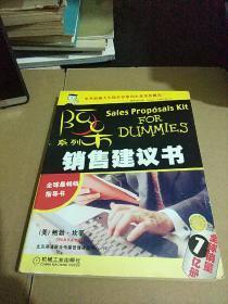 销售建议书