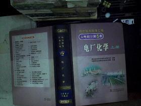 電力技術標準匯編 火電部分第5冊 電廠化學 上冊