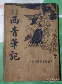 《西青笔记》,大达供应社版。