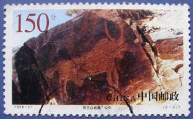 宁夏贺兰山岩画公牛--邮票低价甩卖--实拍--包真