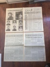 人民日报1976,9,11