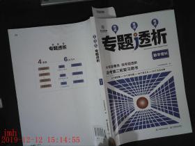 专题透析 数学理科