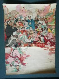 对开,1963年,名家(刘文西)绘画《毛主席和我们心连心》请选择筒邮快递