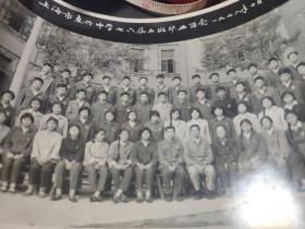 老照片(上海市复兴中学76届五班毕业留念)1976.10.4