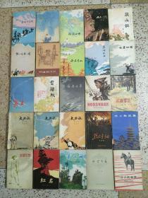 红色文学系列小说  合108册  74年——87年版