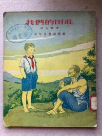 我们的田庄【1955年一版插图本 馆藏】(50年代儿童文学)