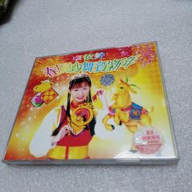 2VCD 卓依婷 春风妙舞贺新年 (2碟装)