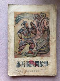 维吾尔民间故事【1954年版插图本、馆藏】(50年代儿童文学)
