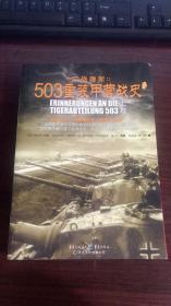 503重装甲营战史  上卷一本