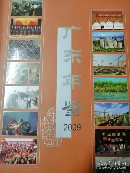 广东年鉴2009