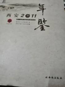西安年鉴2011