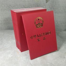 中华人民共和国宪法/64开