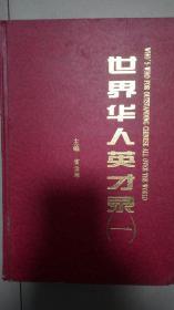 世界华人英才录(1)