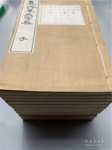 《真行草大字典》12冊全,書學會編,明治26年出版。私藏品較好,申冊可能系舊配尺寸稍短