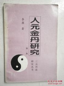 人元金丹研究