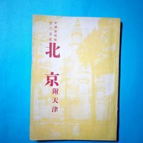 北京附天津 中国旅行社旅行丛书 1950年初版  品好
