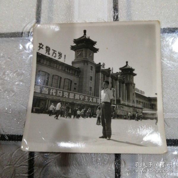 男子北京站留影(横幅,毛像)