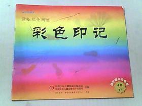 易趣成长阅读.彩色印记