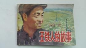 老版连环画;王铁人的故事(文革后期连环画)