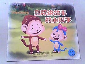 易趣成长阅读.喜欢讲故事的小猴子