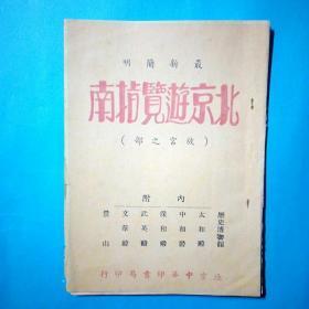 最新简明北京游览指南(故宫之部)解放初出版 孔网惟一