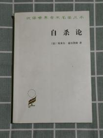 自殺論:社會學研究(漢譯世界學術名著叢書)