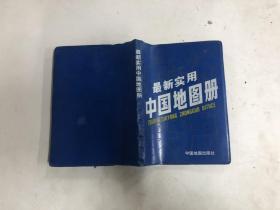 最新实用中国地图册   .