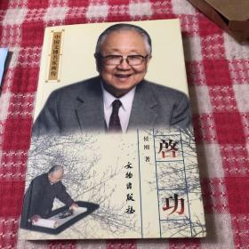 中国文博名家画传:启功