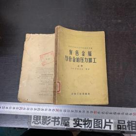 有色金属与合金的压力加工 上册(苏联中等专业学校教学用书)