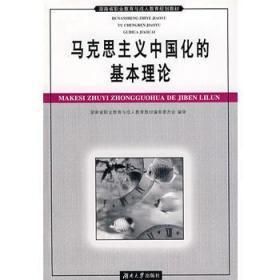 马克思主义中国化的基本理论