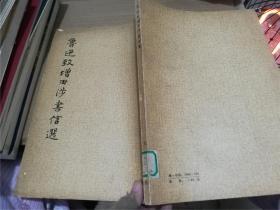 鲁迅致増田涉书信选