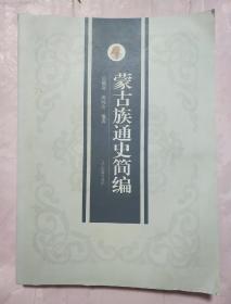 蒙古族通史简编(有点水印)