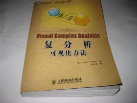 复分析:可视化方法A212---小16开9品,2010年印