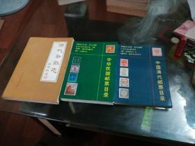 清代邮戳志中国清代邮票目录中华民国邮票目录