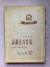 新中国青年文库:写作方法讲话