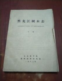 黑龙江树木志(下)