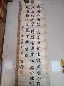 民国书法   晋阳孔庆丰