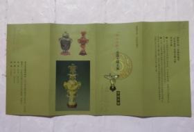 首届中国阜新玛瑙节 红玛瑙杯全国玉雕大赛 活动方案