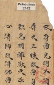 北魏普泰二年(532)写经0820敦煌遗书 法藏 P2143罗什 摩诃衍经 大智第廿六品释论手稿。纸本大小30*760厘米。宣纸原色微喷印制