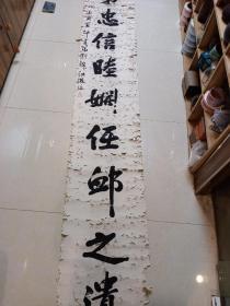 清代刘锦江书法 (3米多长)