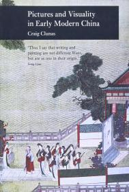 Pictures and Visuality in Early Modern China (Picturing History) 早期现代中国的图像与视觉性【英文原版】