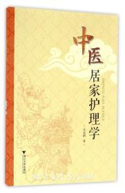 中医居家护理学