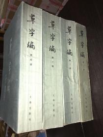 《草字编》(第一册、第二册、第三册、第四册)【全4册,83年1版1印】
