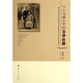 """""""人與事""""中的文學社群 : 現代中國文學社團和作家群體文化生態研究"""