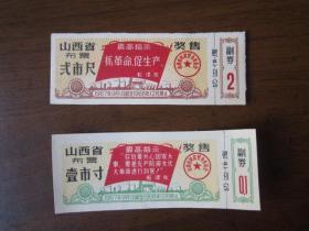 文革陕西省奖售布票壹市寸、贰市尺两张(1967年至1968年)