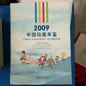 中国动画年鉴2009