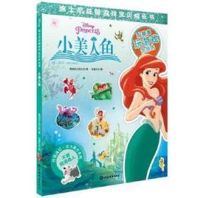 迪士尼益智游戏宝贝成长书·小美人鱼