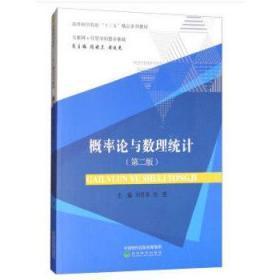概率论与数理统计(互联网+经管学科数学基础 第2版)