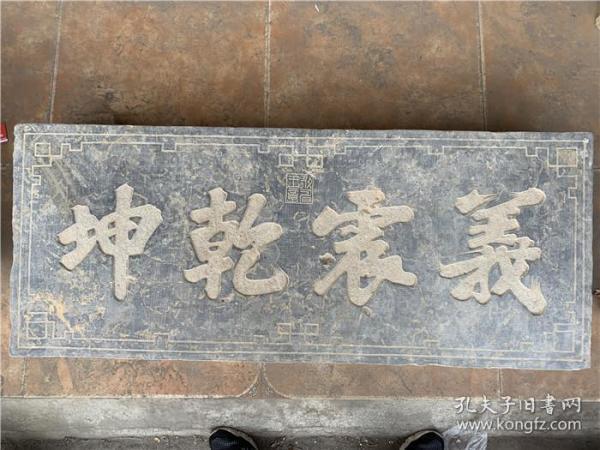 【古玩古董老石器古石器旧石器】乡下老房子拆获名人纂刻文房字匾