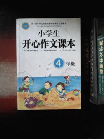 小学生开心作文课本(4年级)
